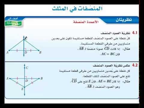 المنصفات في المثلث pdf