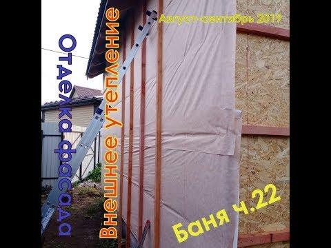 Баня ч 22 Внешнее утепление и отделка фасада листами OSB
