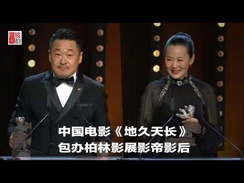 新闻时时报|中国电影《地久天长》包办柏林影展影帝影后(20190217)