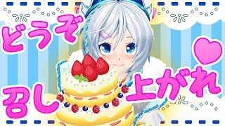 シロが手作りケーキに挑戦したらツッコミが冴え渡りました!