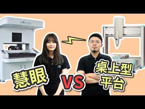 慧眼自動點膠機 vs 桌上型點膠平台 之 終極對決