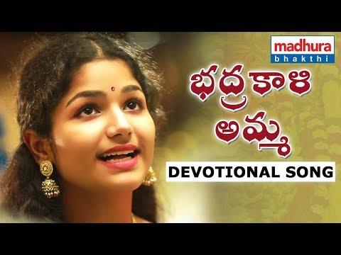 Bhadrakali Amma Devotional Song - Sunil Kashyap | SiraSri | Aditi Bhavaraju