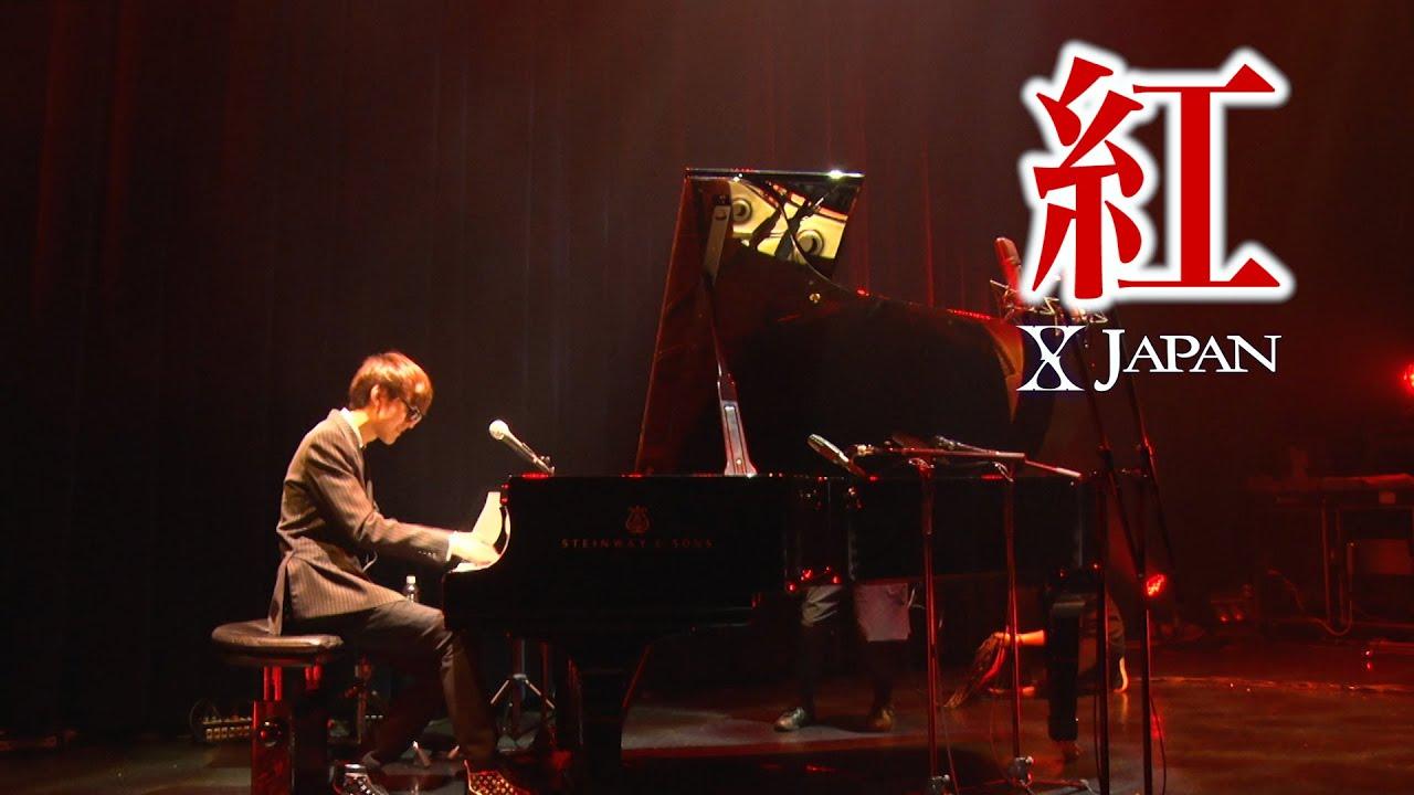 【ピアノ】「紅(X JAPAN)」を弾いてみた  byよみぃ【ビルボード東京】