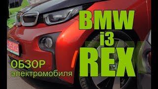 I3 REX BMW elektr transport vositasining umumiy tasavvur. Elektr kabellar ELMOB