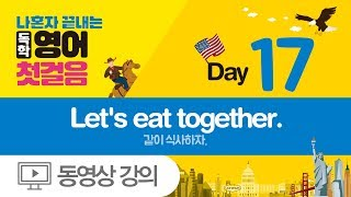 [나혼자끝내는독학영어첫걸음] Day17 같이 식사하자