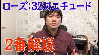 ローズ32のエチュード2番解説【クラリネット】