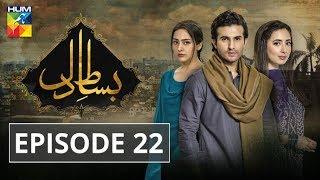 Bisaat e Dil Episode #22 HUM TV Drama 8 January 2019