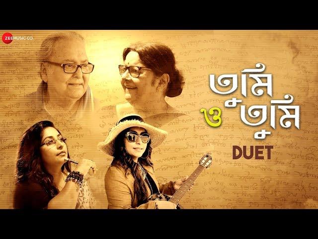 Tumi O Tumi - Duet | Soumitra Chatterjee, Lily Chakraborty, Arunima Dey, Biswajit C, Anuradha R
