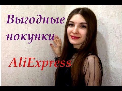 Покупки одежды с Aliexpress. Одежда за копейки!!
