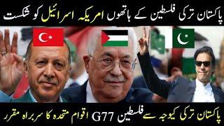 Pakistan Turkey Ki Partnership Ny Kamal Kr Diya..!!