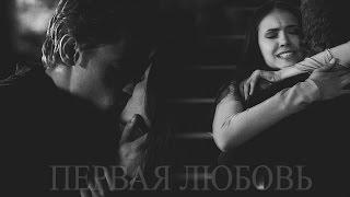 Download ►STEFAN & ELENA II Первая любовь - любовь последняя (3000+) Mp3 and Videos