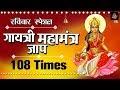 रविवार स्पेशल !! गायत्री महा मंत्र जाप  !! ( Gayatri Maha Mantra Jaap ) 108 Times #Bhakticlassic