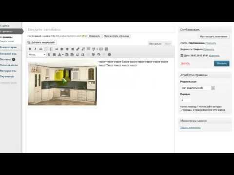 Как разместить текст справа от картинки  на Wordpress