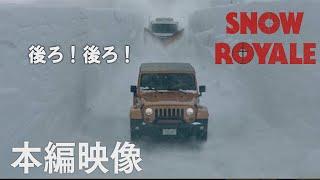 """映画『スノー・ロワイヤル』本編映像 """"迫りくる除雪車"""""""