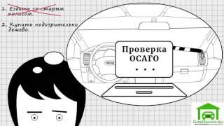 www.GosOsago.ru - Купить Полис ОСАГО в Москве! Доставка Бесплатно! Скидки! Круглосуточно!(, 2016-05-08T23:37:07.000Z)