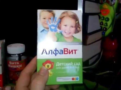 Отзыв о витаминах для детей от 1 года до 3 лет