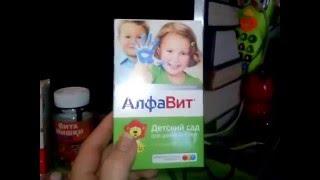 видео Витамины Алфавит Детский сад – инструкция по применению, отзывы