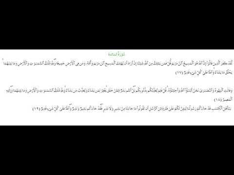 SURAH AL-MAEDA #AYAT 17-19: 17th March 2021