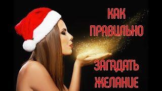 видео Как загадать желание на Новый год?