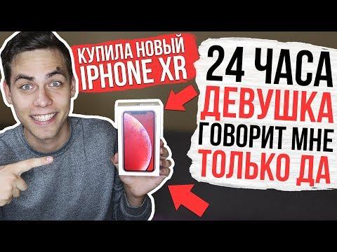 24 ЧАСА ДЕВУШКА ГОВОРИТ ТОЛЬКО ДА! КУПИЛА МНЕ НОВЫЙ IPhone XR #24часаДАчеллендж | Родион