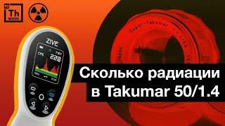 Радиактивный SMC Takumar 50/1.4 против дозиметра ZIVE | 2015 год