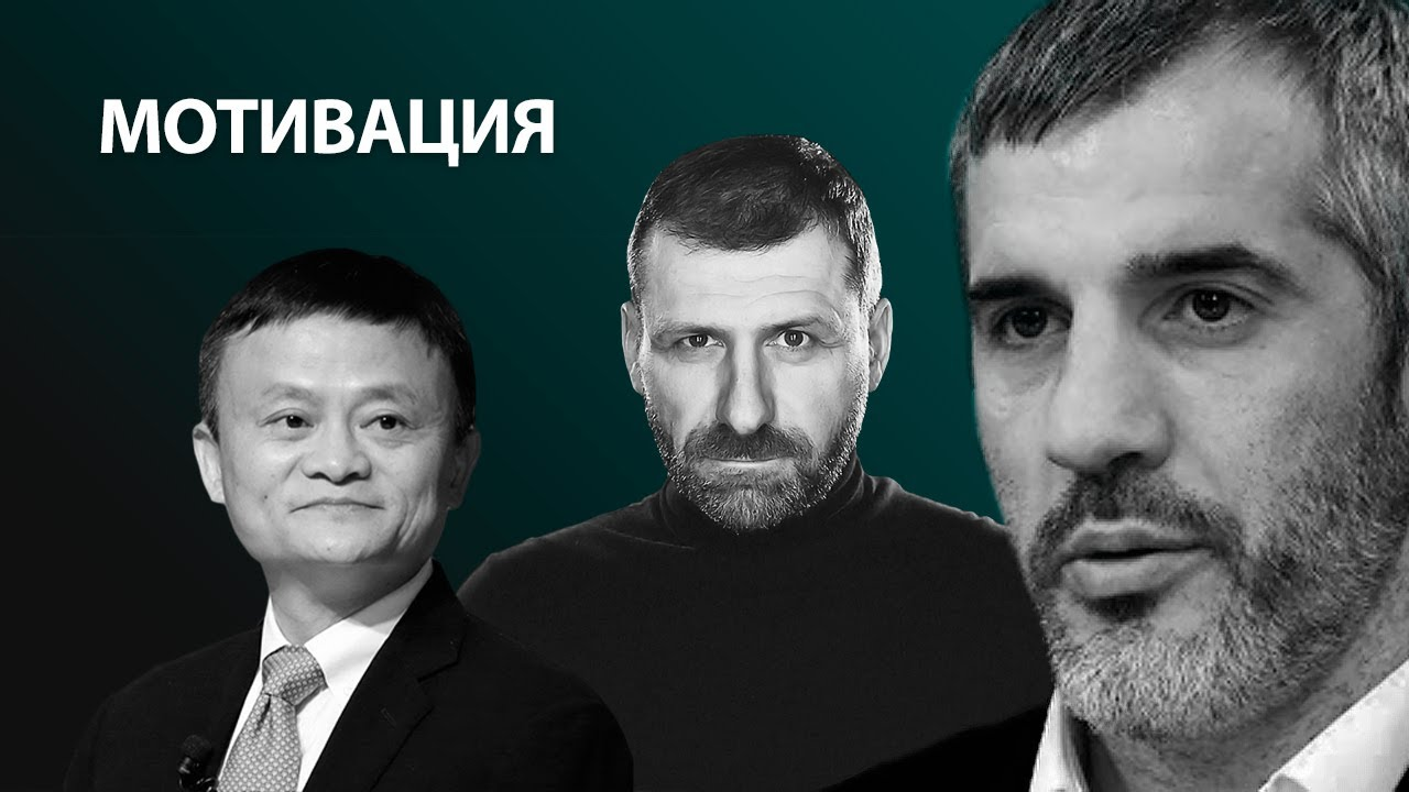 СИЛЬНЕЙШАЯ мотивация на УСПЕХ от чемпиона и миллиардеров!