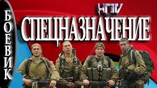 Спецназначение 2016 русские боевики 2016 russian boevik 2016