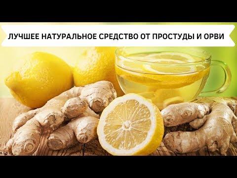 Профилактика гриппа и ОРВИ. Имбирь с лимоном и медом рецепт в домашних условиях для иммунитета.