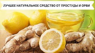 Профилактика гриппа и ОРВИ. Иммунная система в норме. Рецепт/Тоник из имбиря, лимона и меда