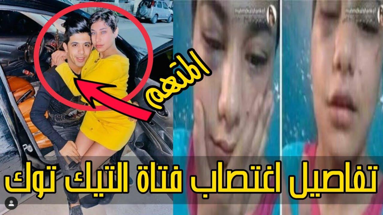 قصة فيديو اغتصاب منه عبد العزيز فتاة التيك توك - ناصر حكاية