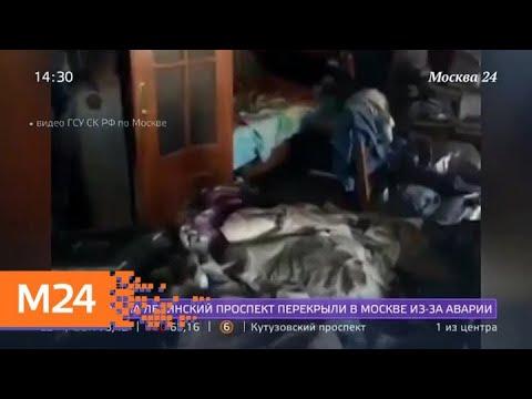 Четыре человека погибли при пожаре на Профсоюзной улице - Москва 24