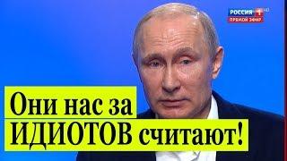 СРОЧНО! Путин ВПЕРВЫЕ о деле Скрипаля: Мы же не ИДИОТЫ!