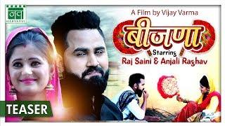 Teaser Beejna बीजणा Raj Saini, Anjali Raghav | Raju Punjabi | New Haryanvi Songs 2018