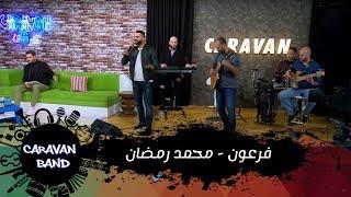 فرعون - محمد رمضان - Caravan band