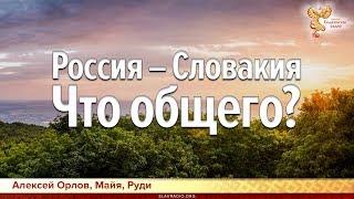 Россия – Словакия. Что общего Алексей Орлов Майя и Руди