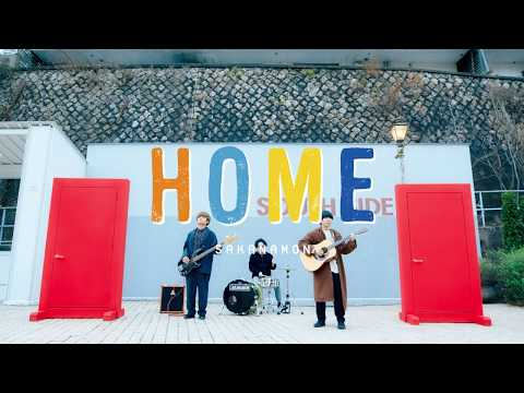 SAKANAMON / HOME  MV