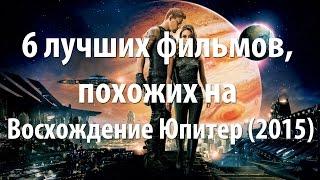 6 лучших фильмов, похожих на Восхождение Юпитер (2015)