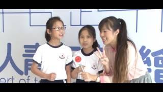 「我要起飛」萬人青年音樂會 - 專訪東華三院港九電器商聯會小
