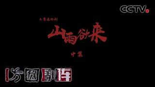 《方圆剧阵》 山雨欲来(中集):再次相见 他与她陷入情感桎梏 20200622   CCTV社会与法