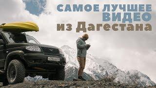 Самое лучшее видео из Дагестана. Путешествие по горам.