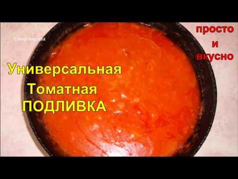 Как сделать томатный подлив