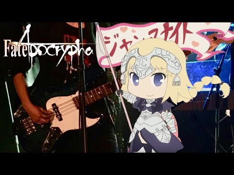 【TAB】Fate/Apocrypha ED Désir Bass Cover Bass Sound Only