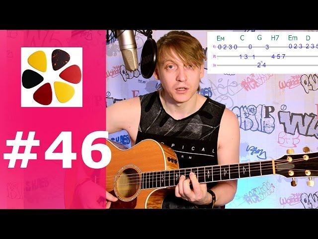 Игра на гитаре - фингерстайл, урок 46, на примере Последняя осень - ДДТ
