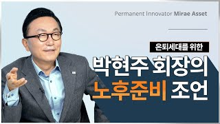 박현주 회장의 노후준비 조언