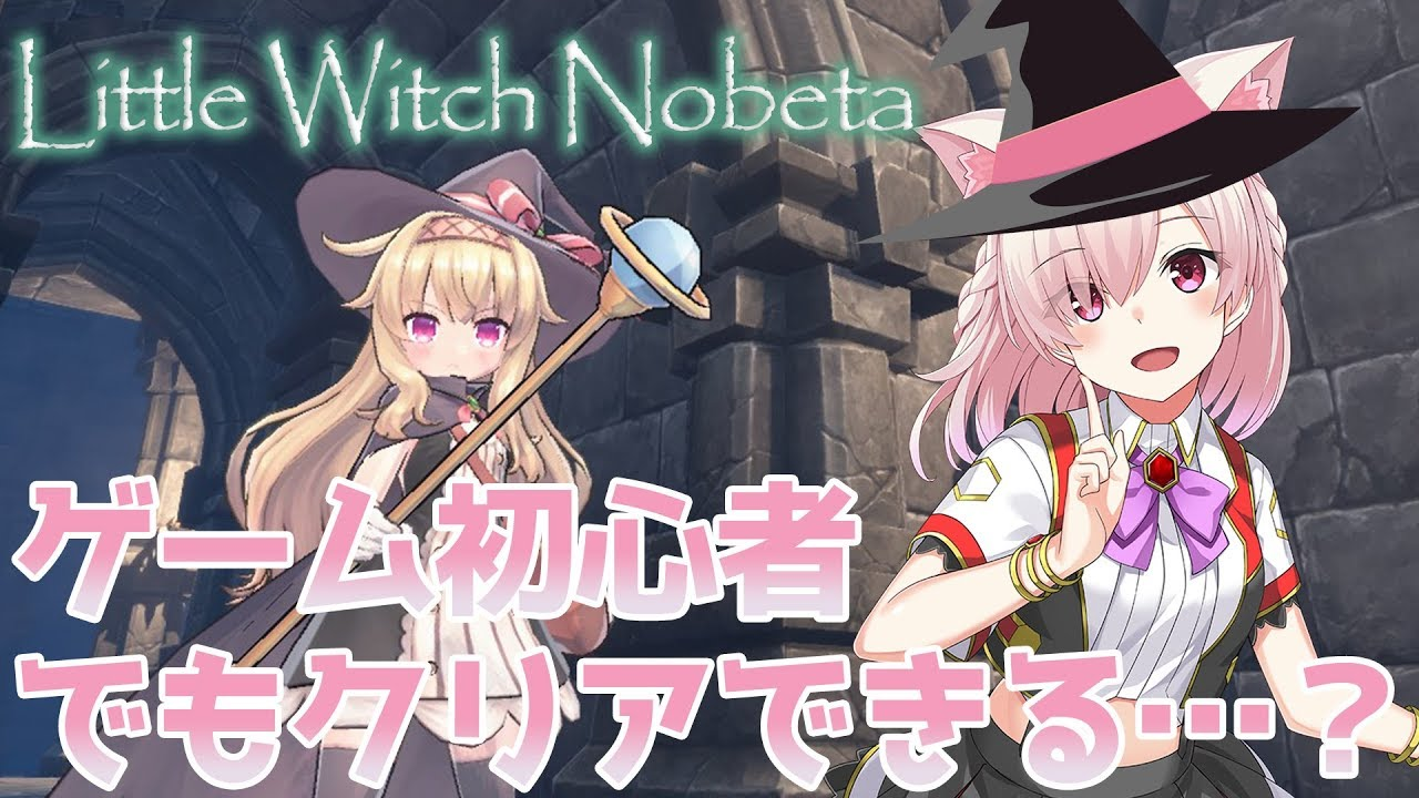 【Little Witch Nobeta】ゲーム初心者が挑戦【ミツルギリア/WACTOR】