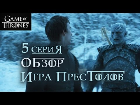 Игра престолов: 5 серия 6 сезон - обзор / Game of Thrones: Season 6 Episode 5 - Overview