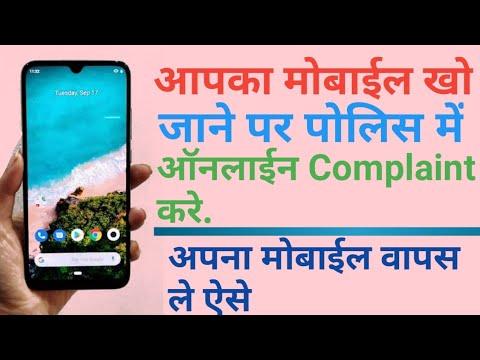 मोबाइल फ़ोन से ऑनलाइन FIR कैसे करे? | Online FIR By Techup Sandip