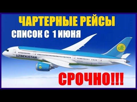 СРОЧНО!!! Чартерные рейсы в Ташкент список с 1 июня по 7 июня