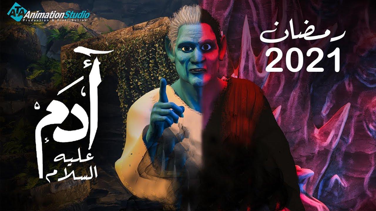 انتظروا مسلسل ادم في رمضان 2021 Adam Series Ramadan 2021 Youtube