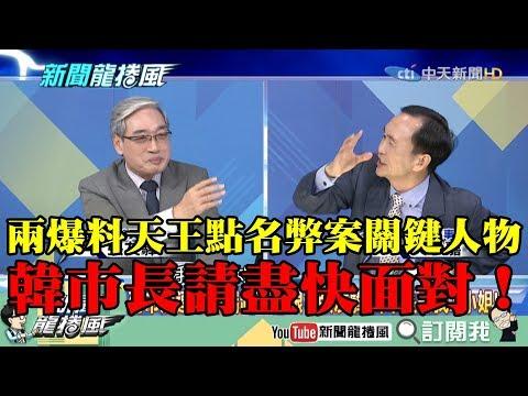 【精彩】爆料天王吳子嘉、張友驊點名弊案關鍵人物 李永萍:韓市長請盡快面對!